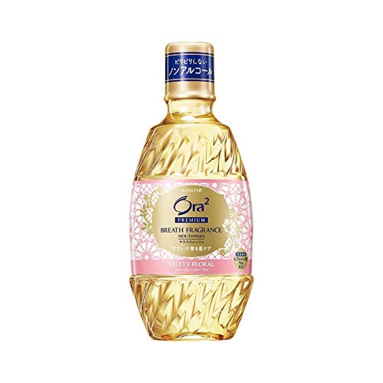 誰も知事乳製品Ora2(オーラツー) プレミアム マウスウォッシュ ブレスフレグランス 洗口液 [フルーティーフローラル] 360mL