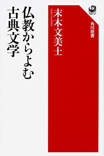[画像:仏教からよむ古典文学 (角川選書)]