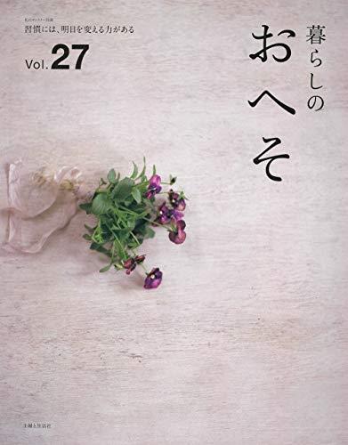 [画像:暮らしのおへそ Vol.27 (私のカントリー別冊)]