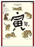 伏見上野旭昇堂 2022年 カレンダー 壁掛け 寅 夢 MM0216