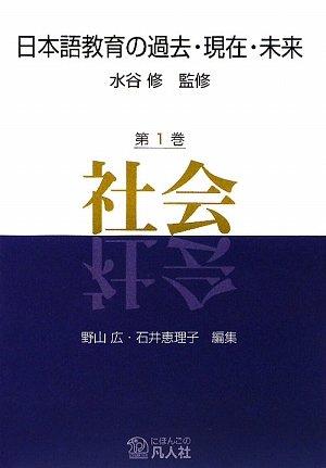 日本語教育の過去・現在・未来 第1巻 社会