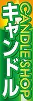 のぼり旗スタジオ のぼり旗 キャンドル003 通常サイズ H1800mm×W600mm