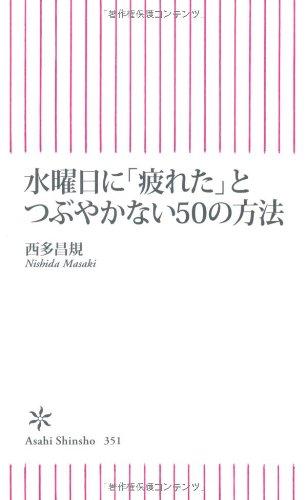 水曜日に「疲れた」とつぶやかない50の方法 (朝日新書)の詳細を見る