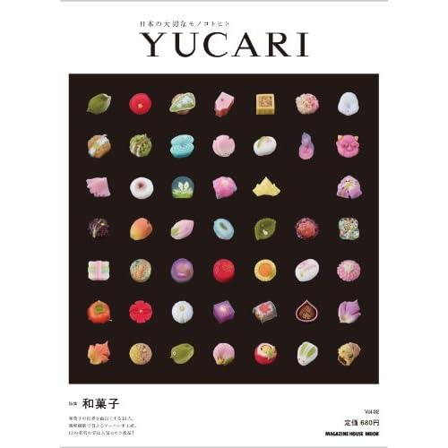 YUCARI 日本の大切なモノコトヒト vol.02 和菓子 (マガジンハウスムック)