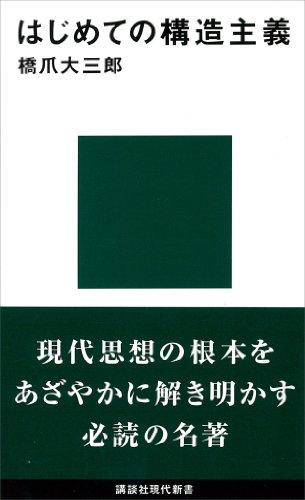 はじめての構造主義 (講談社現代新書)の詳細を見る