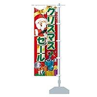 クリスマスセール のぼり旗 サイズ選べます(コンパクト45x150cm 右チチ)