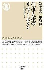 仕事人生のリセットボタン: 転機のレッスン (ちくま新書 1270)