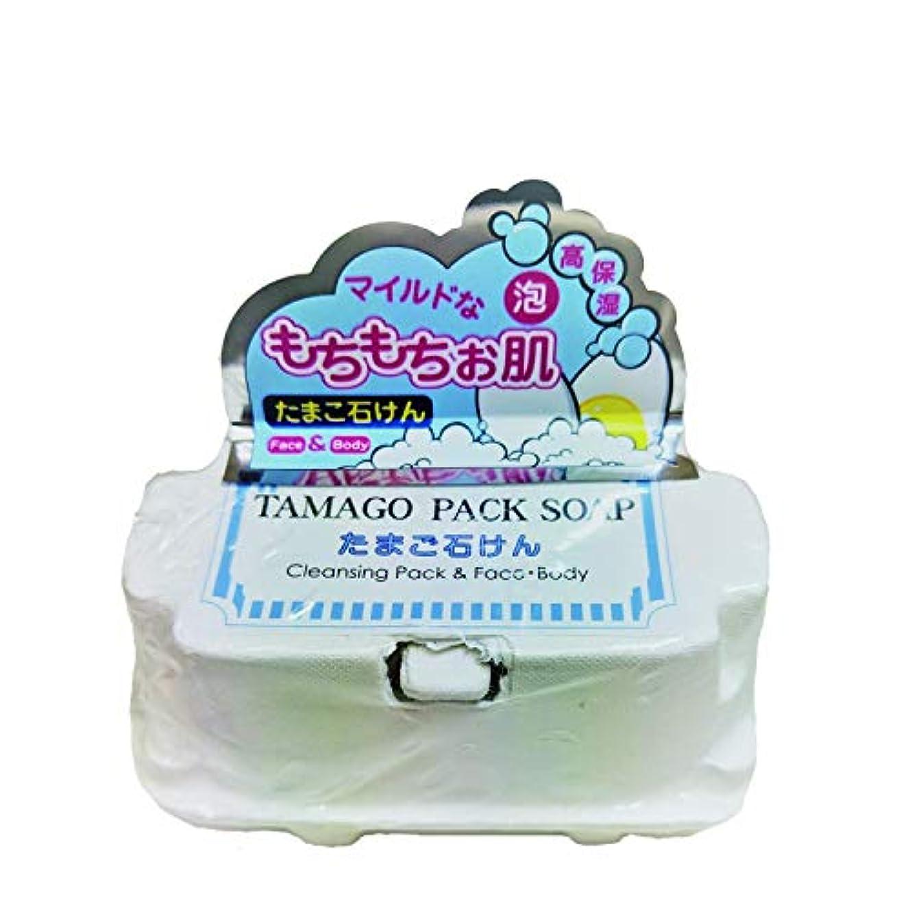 枯渇上首謀者シンビジャパン たまご石けん TAMAGO PACK SOAP フェイス?ボディ用 50g×2個入
