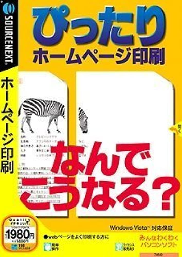 船尾歴史家日付ぴったりホームページ印刷 (説明扉付きスリムパッケージ版)