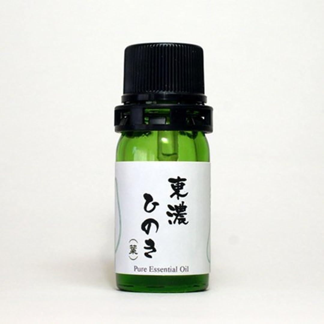 ランタン保護入場料和精油 東濃ひのき リーフ(岐阜県産) エッセンシャルオイル 5ml