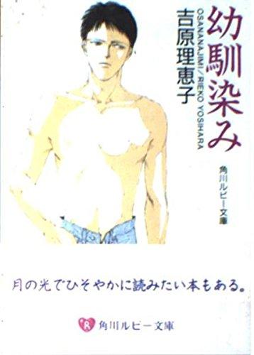 幼馴染み (角川ルビー文庫)の詳細を見る