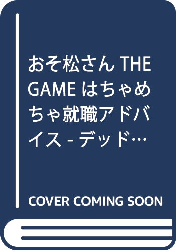 おそ松さん THE GAME はちゃめちゃ就職アドバイス -デッド オア ワーク- 公式ファンブック