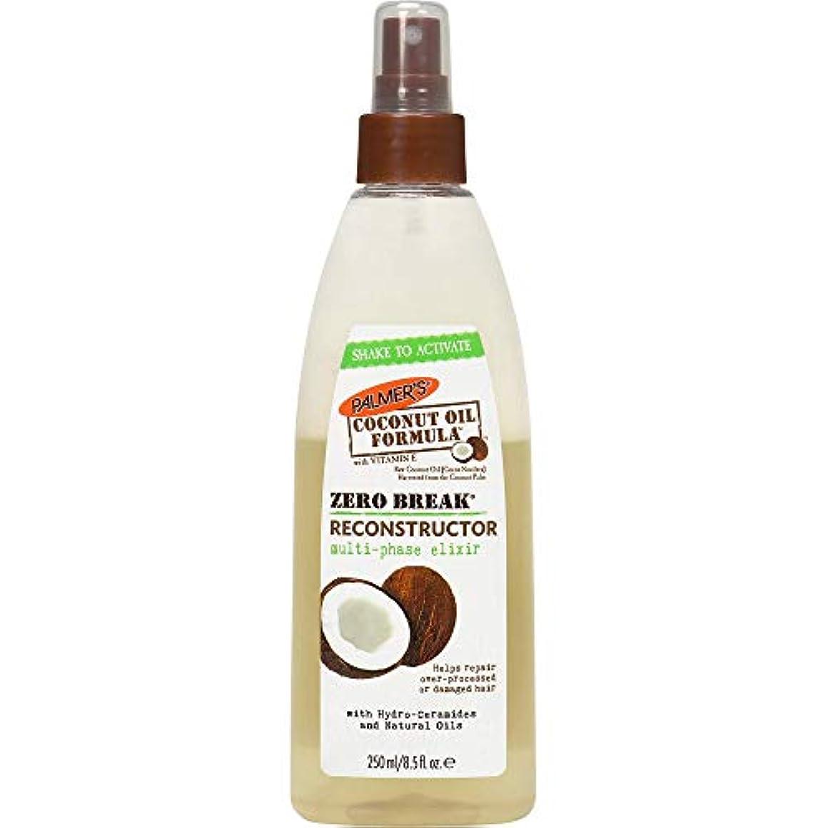 こだわり恨み一方、Coconut Oil Zero Break Reconstructor