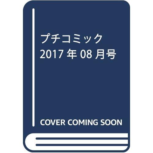 プチコミック 2017年 08 月号 [雑誌]