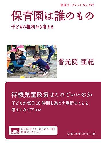 保育園は誰のもの――子どもの権利から考える (岩波ブックレット)の詳細を見る