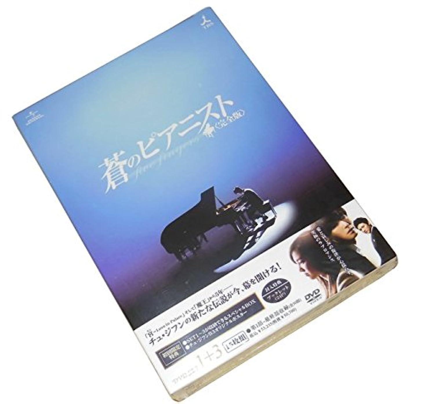 ゲージコンセンサス協力蒼のピアニスト SET1~3