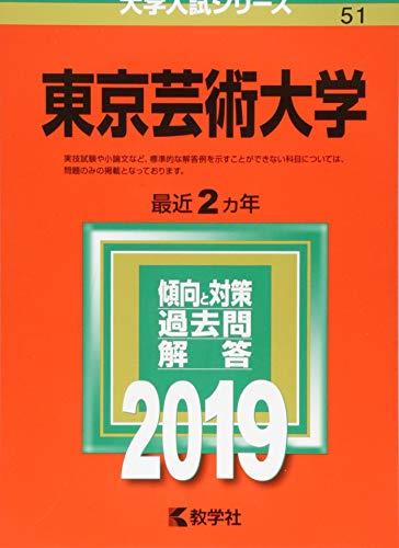 東京芸術大学 (2019年版大学入試シリーズ)