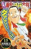 元祖!浦安鉄筋家族 (15) (少年チャンピオン・コミックス)