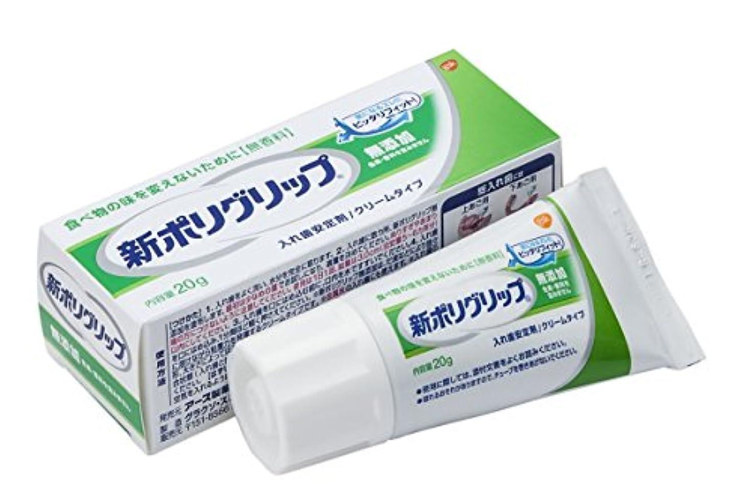 チートボトルネック空の部分?総入れ歯安定剤 新ポリグリップ 無添加(色素?香料を含みません) 20g