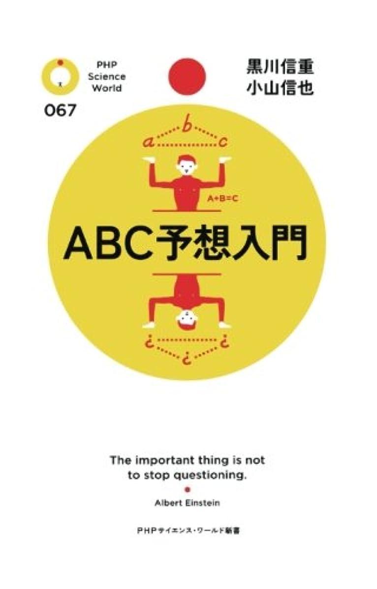 ABC予想入門 (PHPサイエンス?ワールド新書)