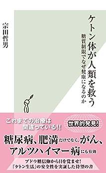 [宗田 哲男]のケトン体が人類を救う~糖質制限でなぜ健康になるのか~ (光文社新書)