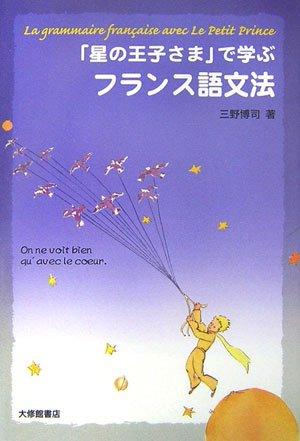 「星の王子さま」で学ぶフランス語文法の詳細を見る