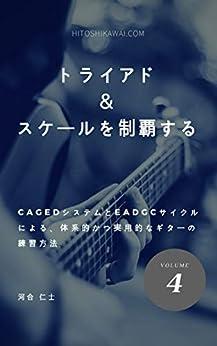 [河合仁士]のトライアドとスモールスケールを制覇する  (基礎編) : CAGEDシステムとEADGCサイクルを使った、体系的かつ実用的なギターの練習方法