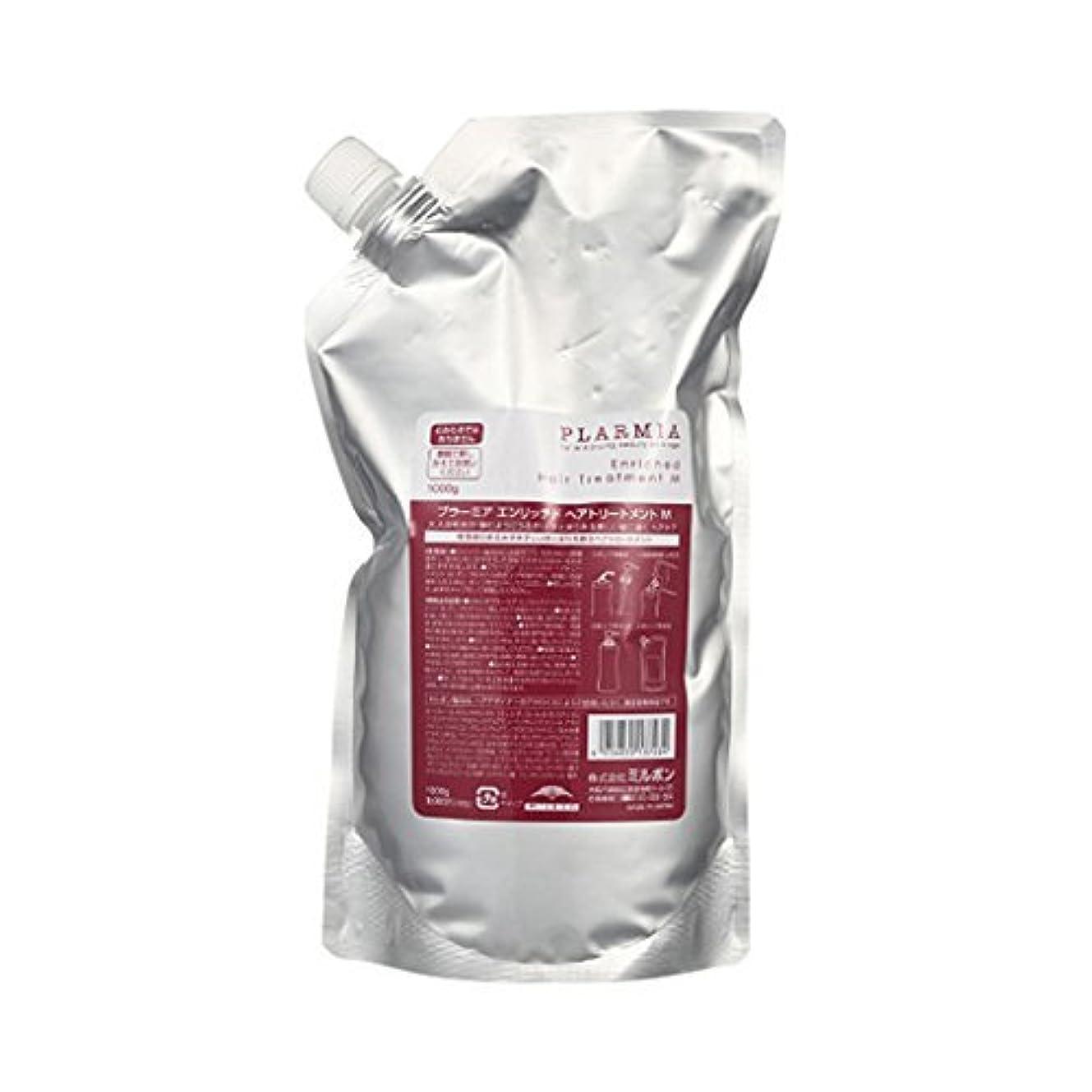 寝室を掃除するスカープ不正直ミルボン プラーミア エンリッチド トリートメントM (1000gパック) 詰替用