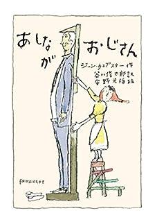 【京都】安野光雅『あしながおじさん』:2018年12月5日(水)~2019年3月4日(月)