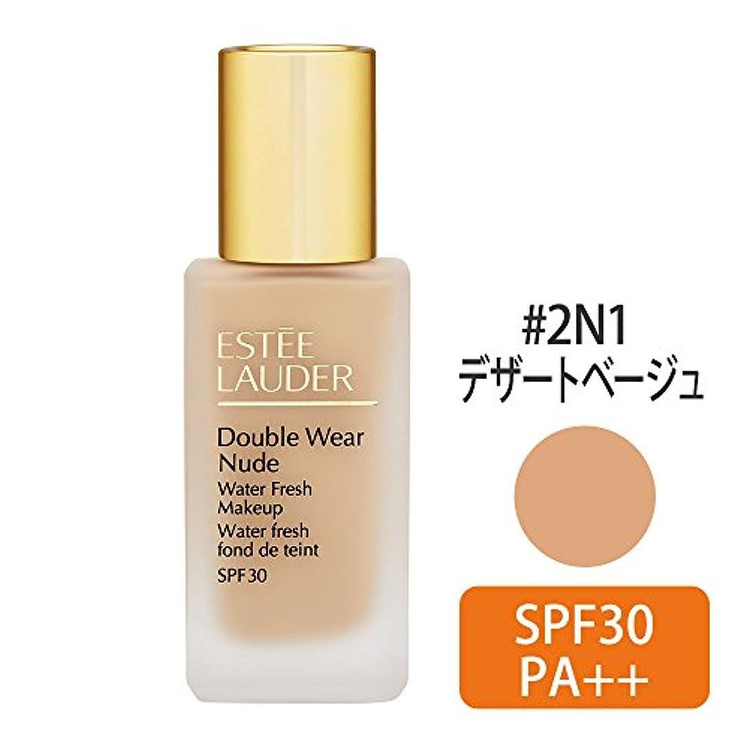 再生パリティトラフエスティローダー(Estee Lauder) ダブルウェア ヌードウォーター フレッシュ メイクアップ SPF30/PA++ #2N1(デザートベージュ) [並行輸入品]