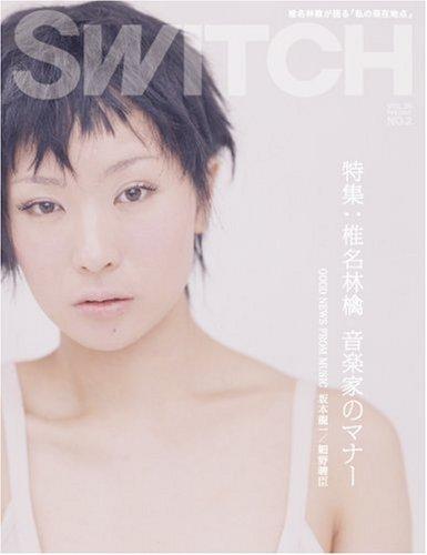 SWITCH Vol.25No.2 (スイッチ2007年2月号)特集:椎名林檎「音楽家のマナー」第2特集:坂本龍一