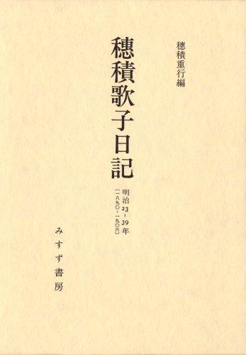 穂積歌子日記 1890‐1906―明治一法学者の周辺 / 穂積 歌子