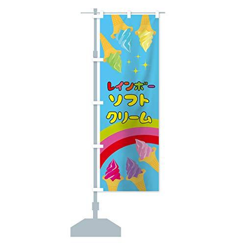 レインボーソフトクリーム のぼり旗 サイズ選べます(ショート60x150cm 左チチ)