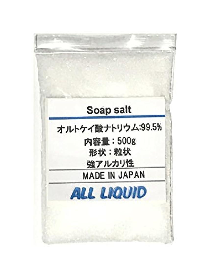 穿孔する活気づける神社オルトケイ酸ナトリウム (水ガラス) 500g 粒状 まぜたら石鹸 廃油 手作り石鹸に 各サイズ選べます