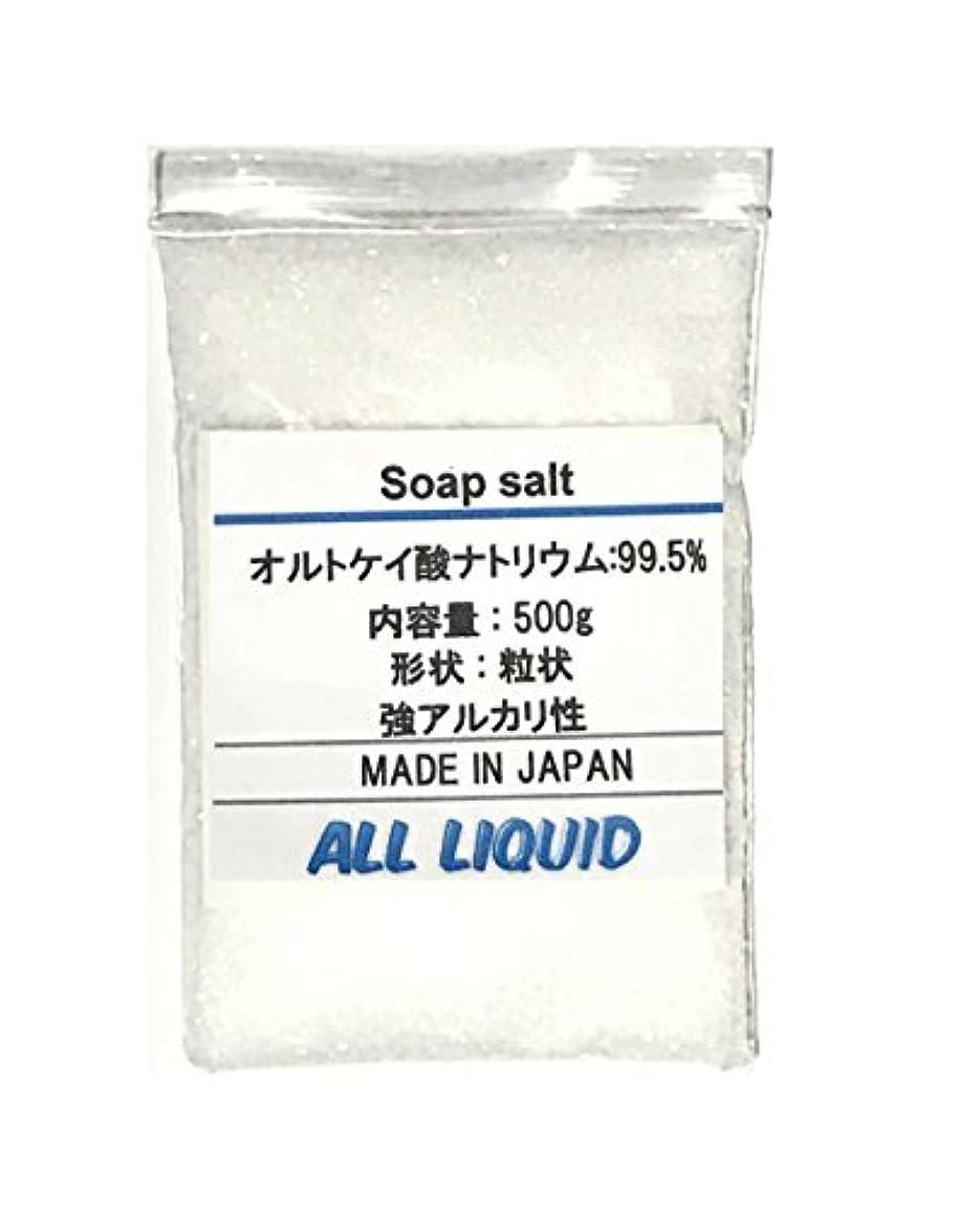 海里トランザクション欠陥オルトケイ酸ナトリウム (水ガラス) 500g 粒状 まぜたら石鹸 廃油 手作り石鹸に 各サイズ選べます