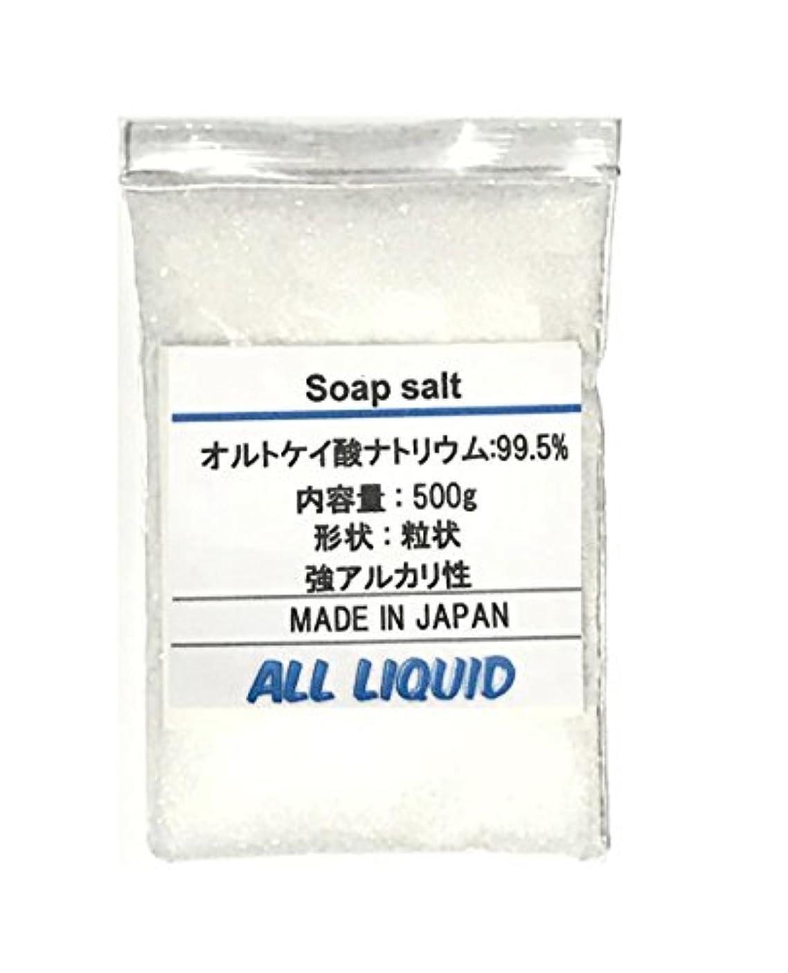 閃光読み書きのできない横オルトケイ酸ナトリウム (水ガラス) 500g 粒状 まぜたら石鹸 廃油 手作り石鹸に 各サイズ選べます
