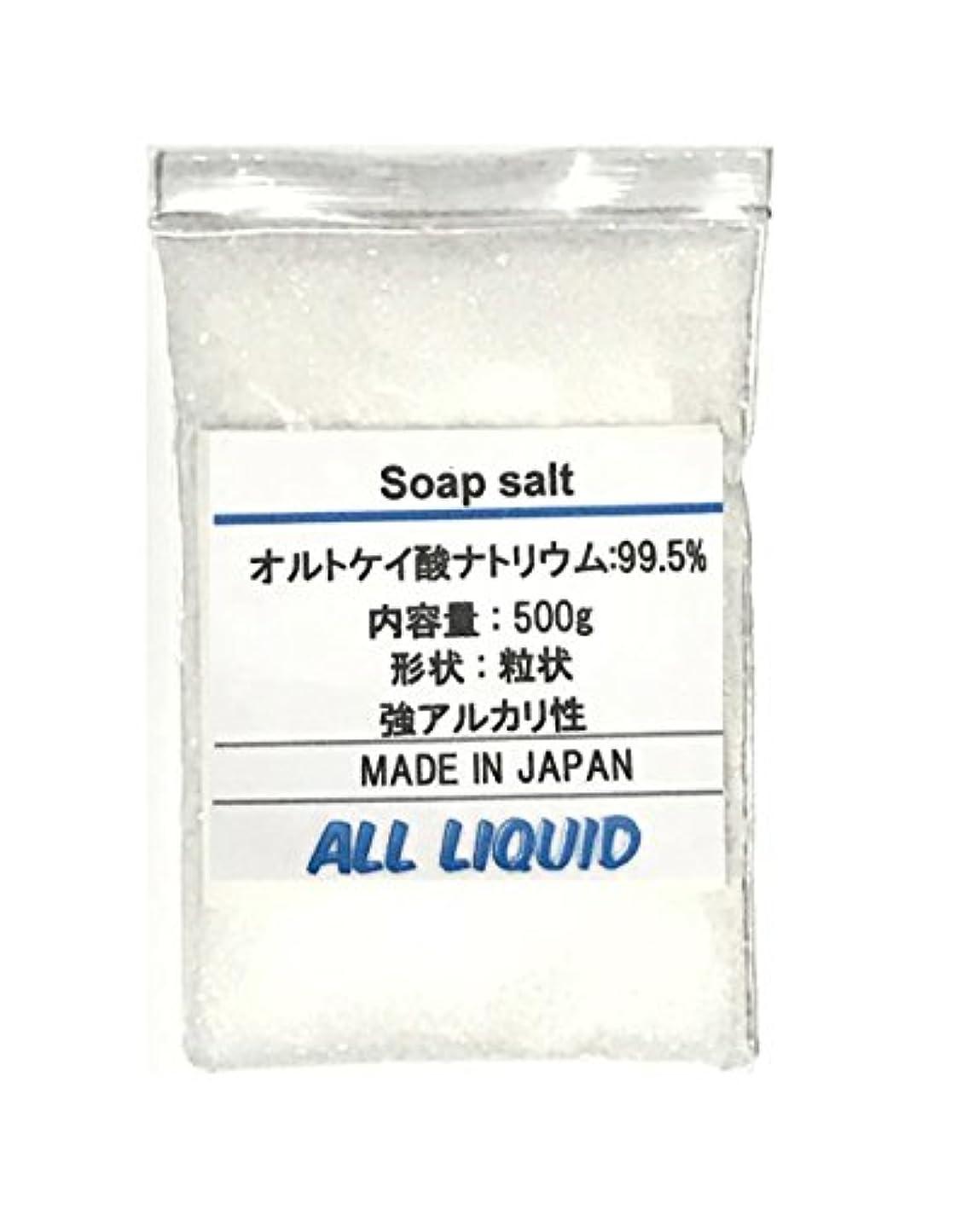 概念知覚できる繁栄するオルトケイ酸ナトリウム (水ガラス) 1Kg 粒状 まぜたら石鹸 廃油 手作り石鹸 各サイズ選べます