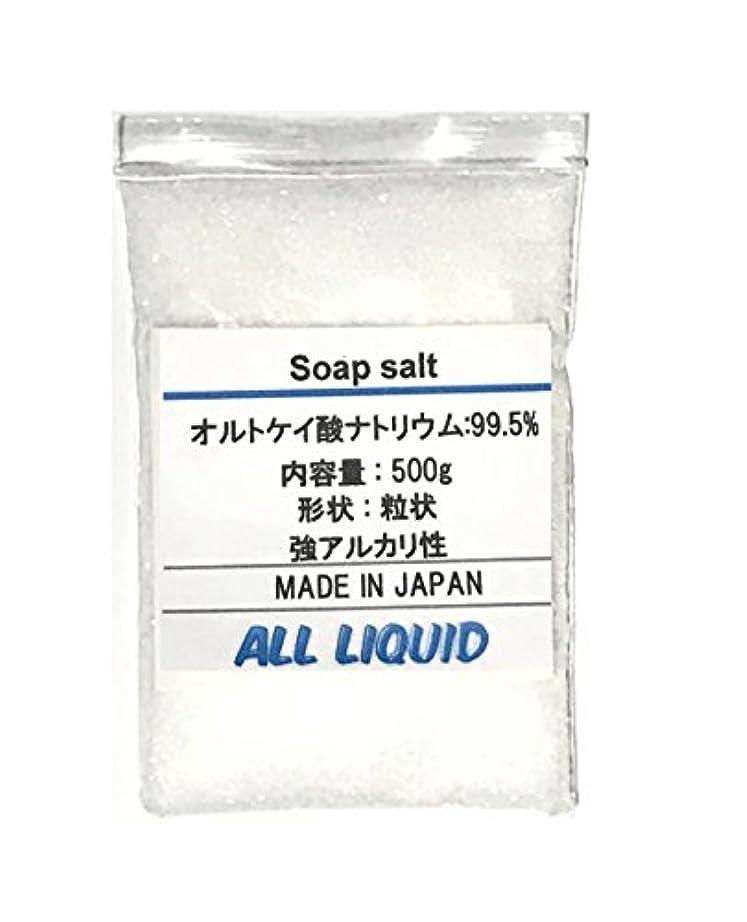 知人上げる知覚できるオルトケイ酸ナトリウム (水ガラス) 500g 粒状 まぜたら石鹸 廃油 手作り石鹸に 各サイズ選べます
