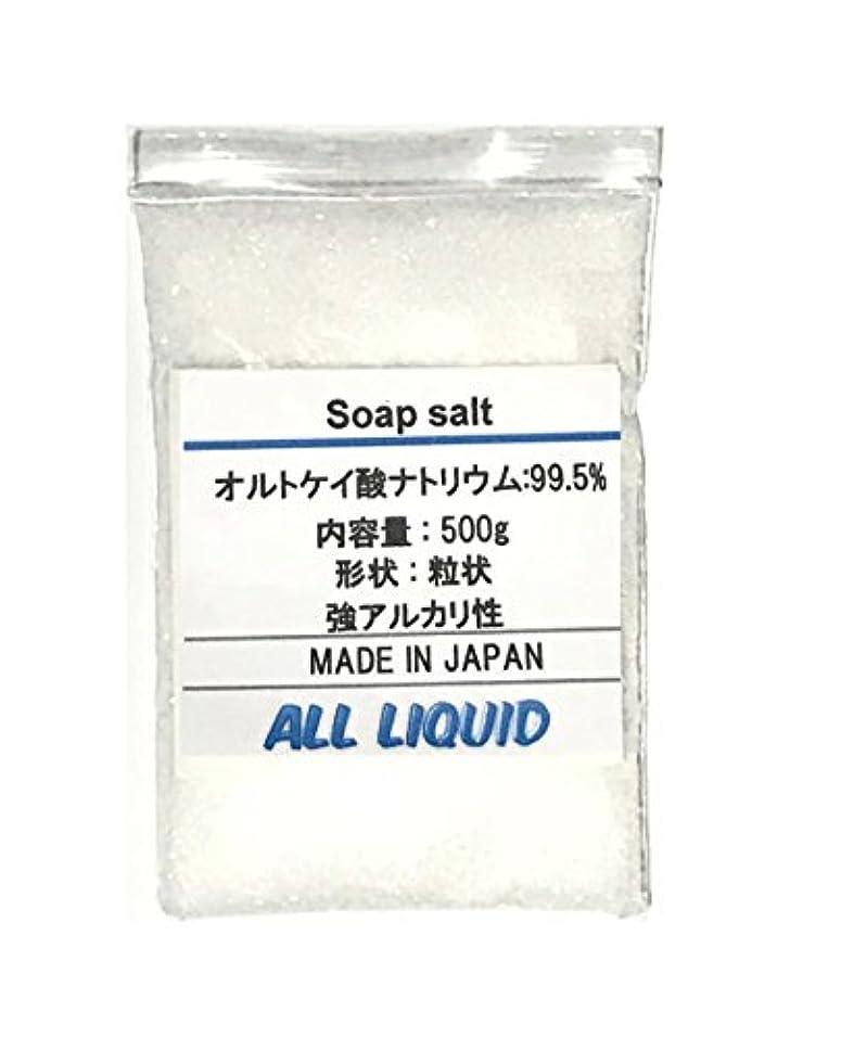 三角形ミンチ考古学オルトケイ酸ナトリウム (水ガラス) 1Kg 粒状 まぜたら石鹸 廃油 手作り石鹸に 各サイズ選べます