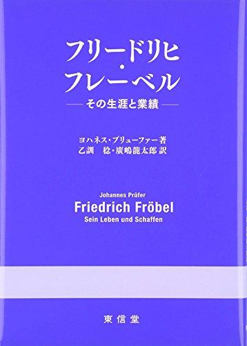 フリードリヒ・フレーベル―その生涯と業績