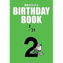 BIRTHDAY BOOK 2月21日