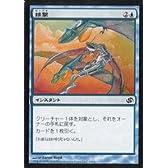 【MTG マジック:ザ・ギャザリング】排撃/Repulse【コモン】 JVC-25-C 《ジェイスVS.チャンドラ》