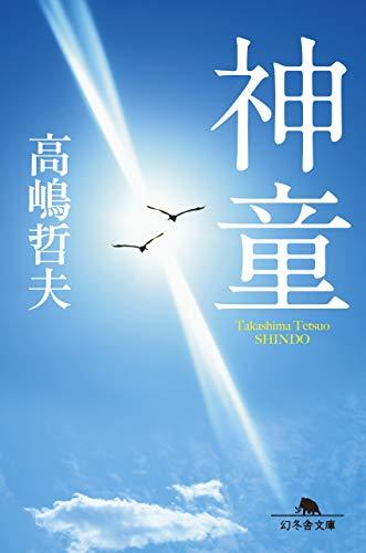 神童 (幻冬舎文庫)
