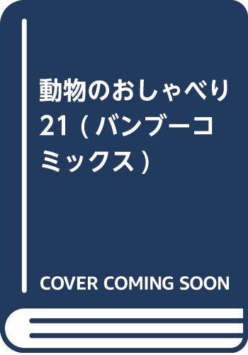 動物のおしゃべり 21 (バンブーコミックス)