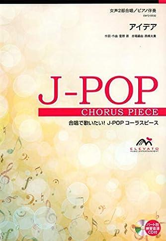 EMF2-0032 合唱J-POP 女声2部合唱/ピアノ伴奏 アイデア (合唱で歌いたい!JーPOPコーラスピース)