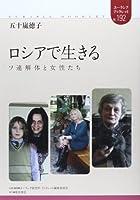 ロシアで生きる―ソ連解体と女性たち (ユーラシアブックレット)