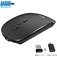 ワイヤレスマウス 静音 薄型 無線マウス 充電式 3DPIモード 2.4GHz 光学式 高感度 type-C変換アダプタ付属 USB Windows Mac対応 TELEC認証取得済み ブラック