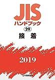 JISハンドブック 接着 (29;2019)