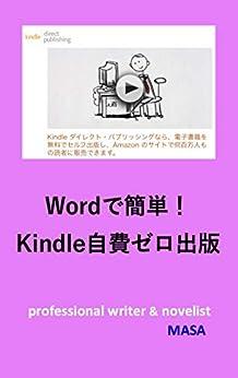 [MASA]のWordで簡単!Kindle自費ゼロ出版: 図説付き!メリットだらけのセルフ出版 KDP キンドル・ダイレクト・パブリッシング