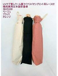 ノーブランド品 晴雨兼用 折畳傘 婦人 UVケア東レクールマイナスイオン耳レース日本製 軽量晴雨兼用折畳傘